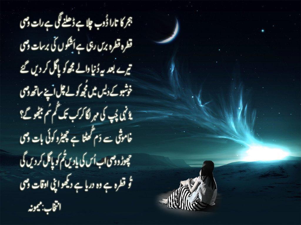 faraz wasi shayari urdu shayari